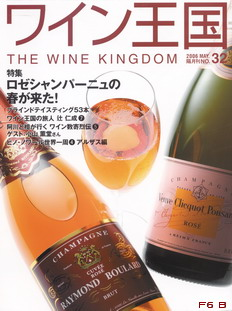 The Wine Kingdom - Champagne Rose - 2006
